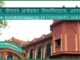 Agra University examinations postponed till May 15, letter released