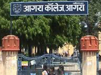Second merit list released for admission in BSc Mathematics and BCom of Agra College