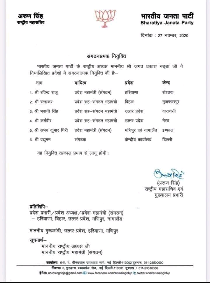 BJP made changes in organization, finished the post of area organization minister, Bhawani Singh and Karmaveer grew in stature