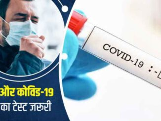TB disease will also be investigated along with Corona, campaign will run for 10 days