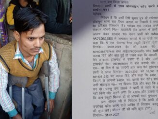 Disabled youth victim of online fraud, complaint to police