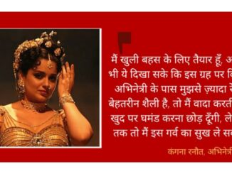 If any other actress has more range than Kangana Ranaut, then the actress will leave herself proud
