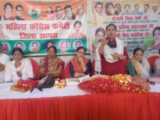Women's congress conference organized, in view of assembly elections, discussion on increasing the party base