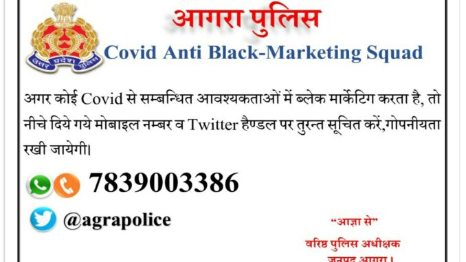 SSP Agra tightens the screw on black marketing, complain here