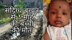 3-month-old girl dies due to suspected fever in Agra, there is uproar among family members